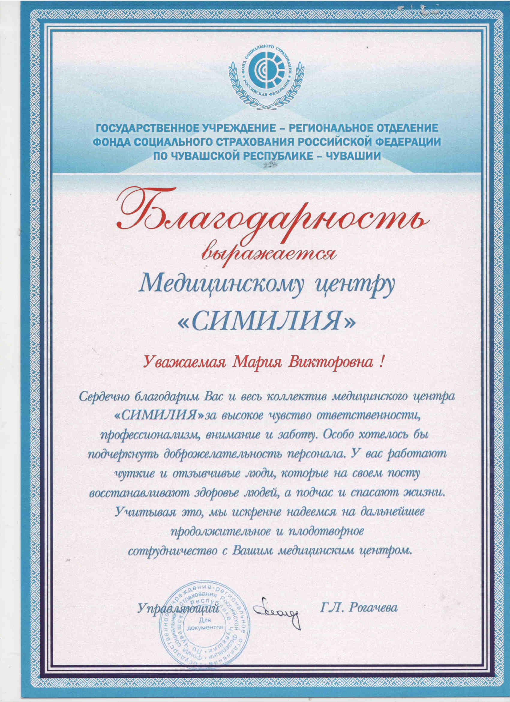 Медицинский центр в петропавловск камчатский