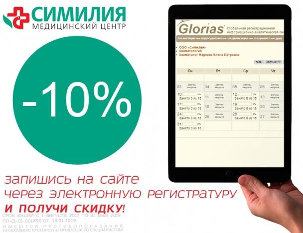 "Акция ""Щедрая осень"" Медицинский центр ""Симилия"""